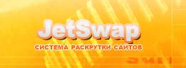 JetSwap — система раскрутки сайтов
